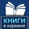 Электронные книги в кармане