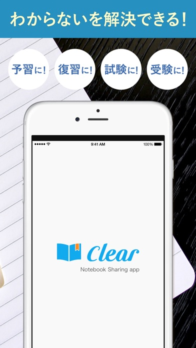 Clear-20万冊のノートで成績UPと受験合格-クリア Screenshot