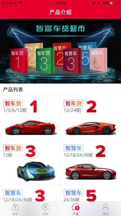 download 智富360借款 appstore review