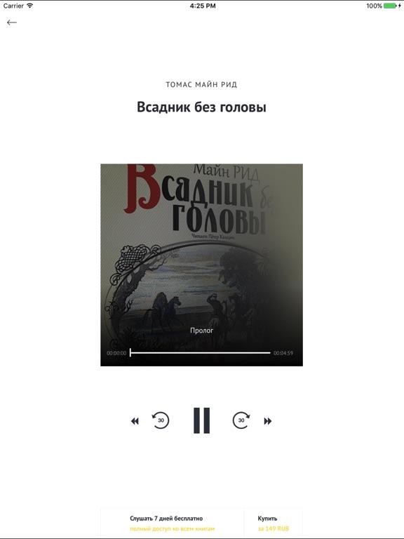 Аудиокниги хиты: детективы Скриншоты10