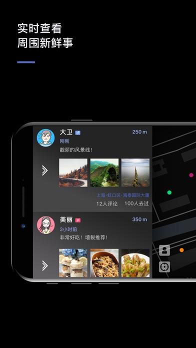 友近-地图交友神器 screenshot 1