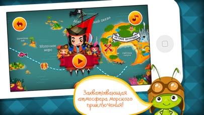 Пираты! - Приложение для Детей