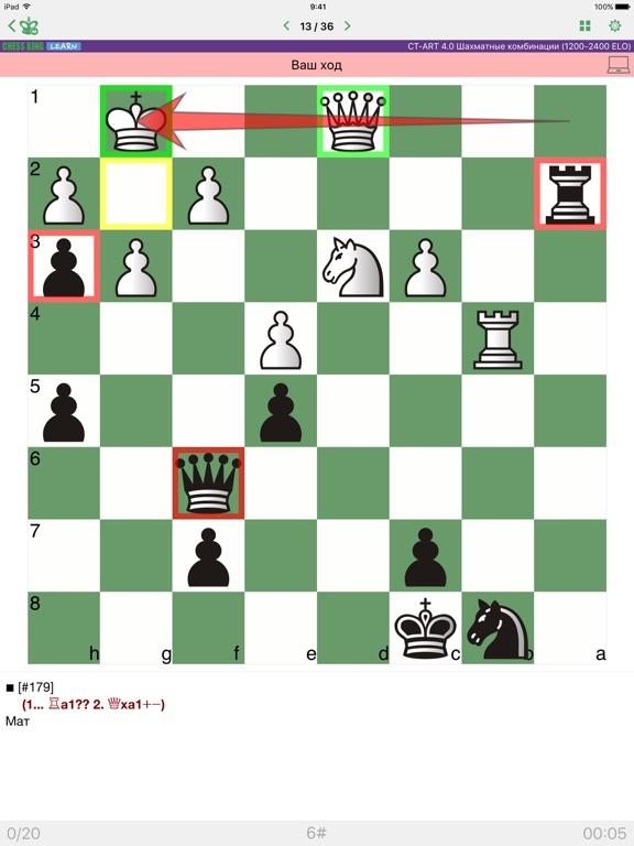 CT-ART 4 Шахматные комбинации на iPad