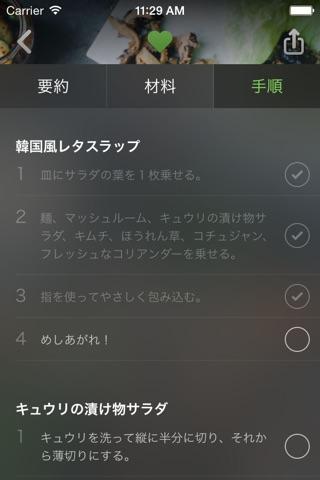 Green Kitchen screenshot 4