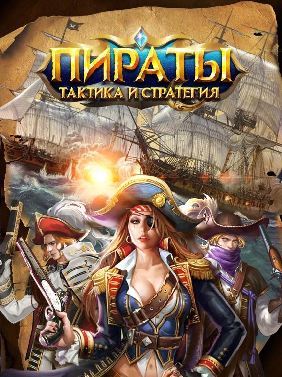 Пираты: Тактика и Стратегия на iPad