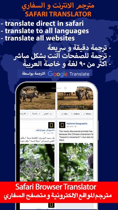 مترجم ترجمة العربية ترجمه جوجللقطة شاشة2