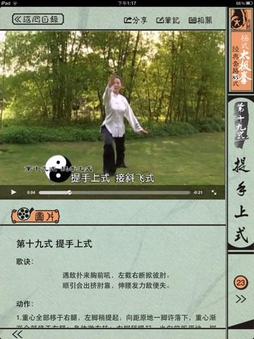 杨式太极85式 screenshot 4