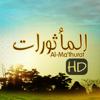 Mathurat HD