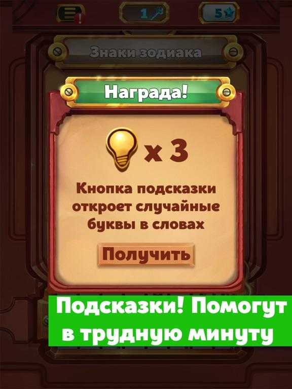 Криптекс - Игра в слова Скриншоты7