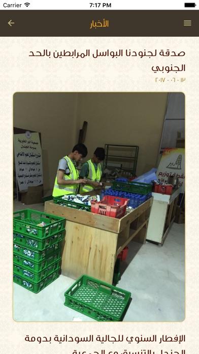 جمعية البر الخيريةلقطة شاشة3