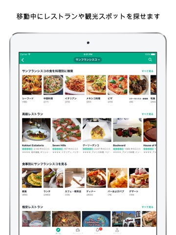 TripAdvisor Hotels Restaurants screenshot 4