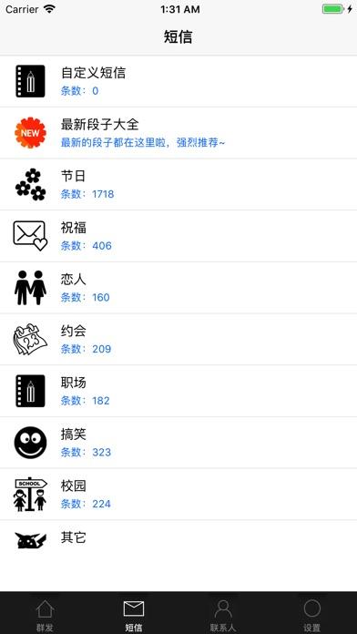 download 短信群发 - 官方原版 apps 3