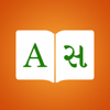 Gujarati Dictionary Elite