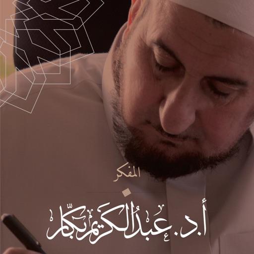 الدكتور عبد الكريم بكار