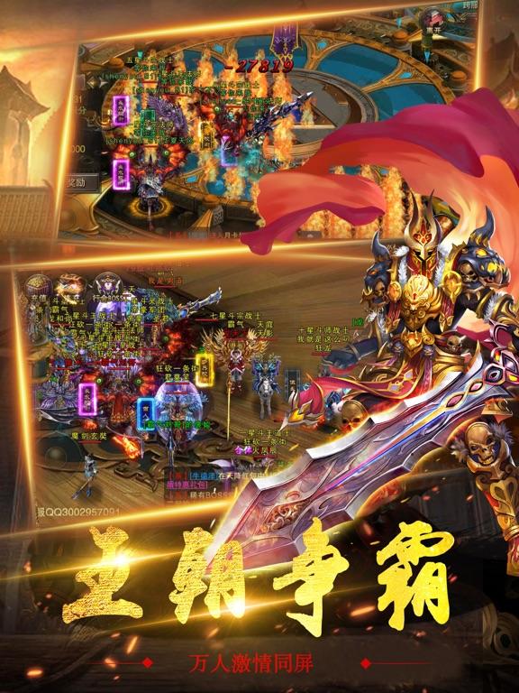王朝争霸-热血沙城之传世霸业手游
