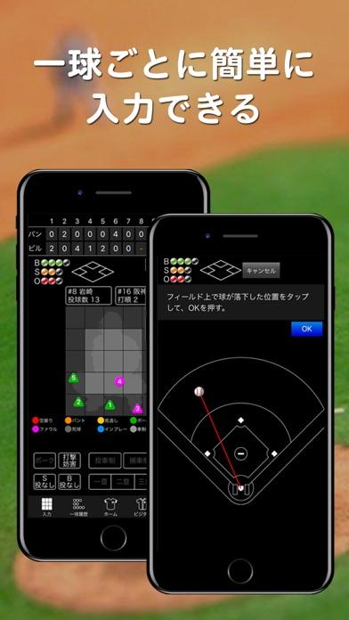 EasyScoreのスクリーンショット1