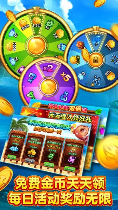 海王捕鱼-天天欢乐打鱼传奇游戏 Скриншоты6