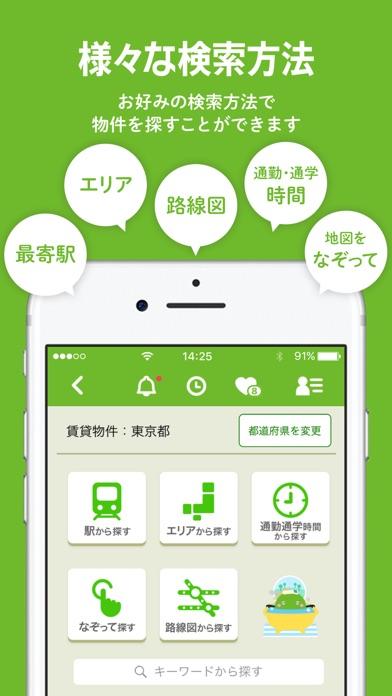 お部屋探しはSUUMO(スーモ)不動産検索アプリ Скриншоты4
