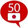 Lernen Japanisch - 50 Sprachen