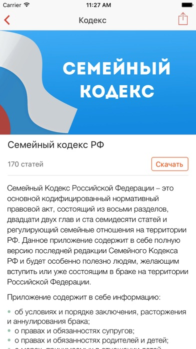 Семейный Кодекс РФ Бесплатно Скриншоты4