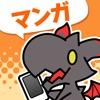 サイコミ-Cycomics-【Cygamesのマンガが全話読み放題】