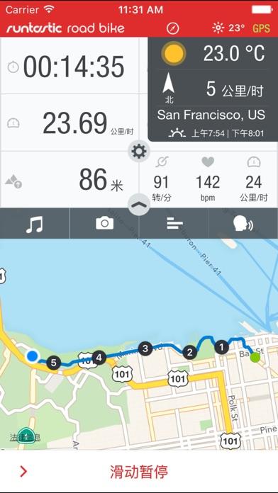 公路骑行软件