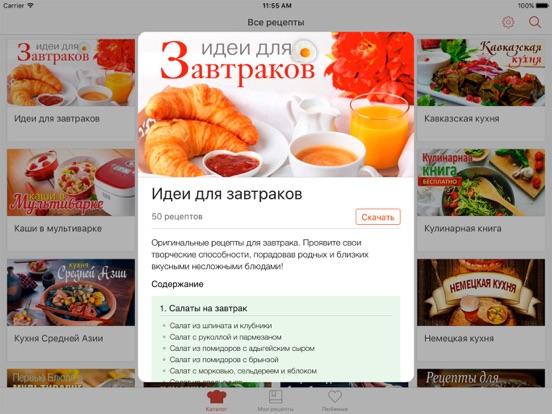 Рецепты Кулинарная Книга - Правильное питание Скриншоты9