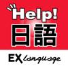 SKWORD Co.,Ltd. - 日語小助手 EX Language アートワーク