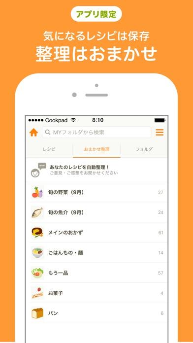 クックパッド - No.1料理レシピ検索アプリスクリーンショット