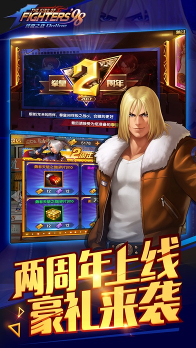 拳皇98终极之战OL-2周年庆典