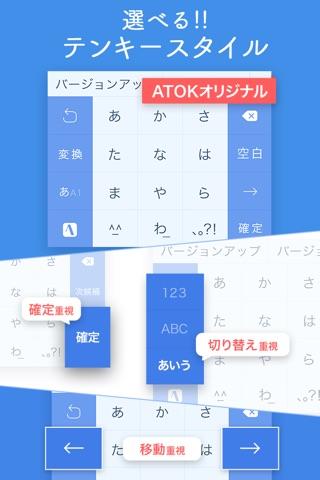 ATOK -日本語入力キーボード screenshot 2