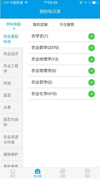 农业知库 screenshot 4