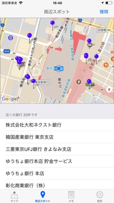ジオメモ - 自分だけの地図が作れる screenshot1