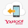 Yahoo!かんたんバックアップ