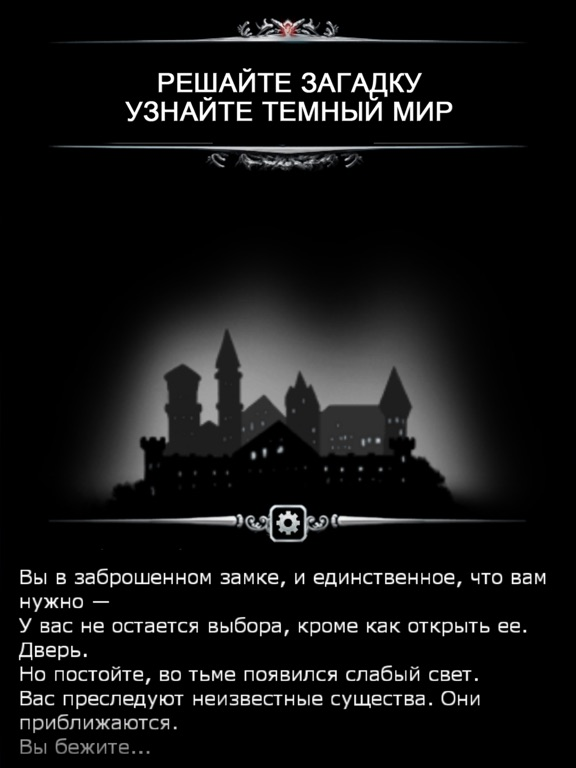 подземелье (Dungeon Survivor) для iPad