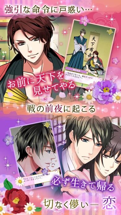 天下統一恋の乱 Love Balladのスクリーンショット2