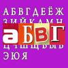 download АБВ