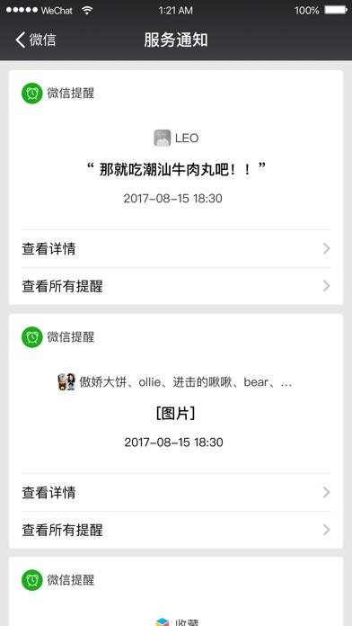 【5.0全新升级】微信
