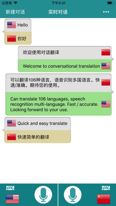Screenshot of 对话翻译Pro1