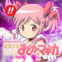 ぱちんこ 魔法少女まどかマギカのアプリアイコン(大)