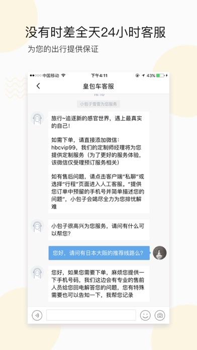 download 皇包车-境外中文接送机包车游 apps 2