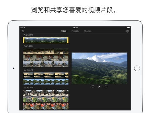 iMovie screenshot 2