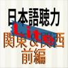 日本語聴力練習-関東関西前編-Lite