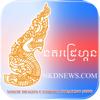 Nokor Dragon News