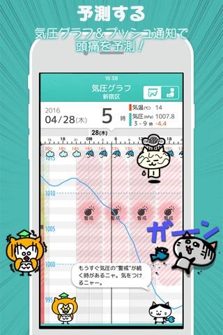 頭痛ーる screenshot 1
