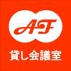 貸し会議室 アットフォーラム(atforum)公式アプリ