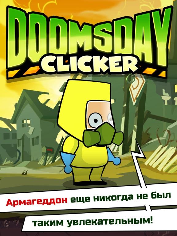 Doomsday Clicker на iPad