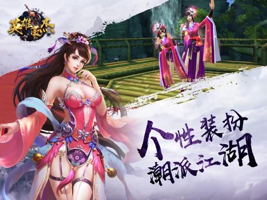 英雄豪杰-青春武侠MMO巅峰手游
