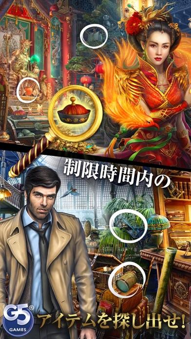 Hidden City® screenshot1