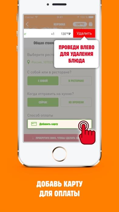 Бургер Кинг Скриншоты5